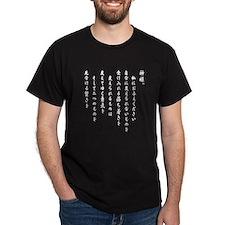 Japanese Serenity Prayer Black T-Shirt