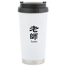 Teacher Ceramic Travel Mug