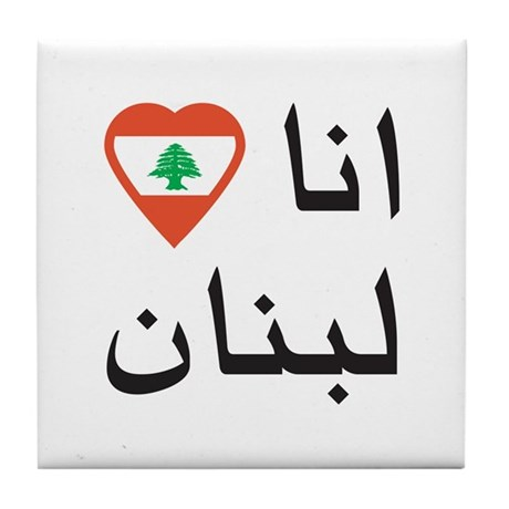 I (Heart) Lebanon Tile Coaster