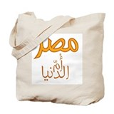 Egypt: Mother of World Tote Bag