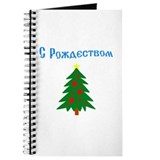 Russian Christmas Tree Journal