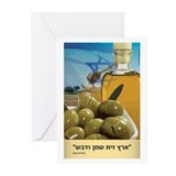 Land of Olive and Honey Greeting Cards (Pk of 10)