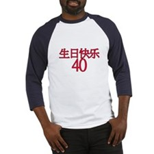 40th Birthday Baseball Jersey
