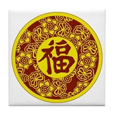 Chinese Good Fortune Tile Coaster