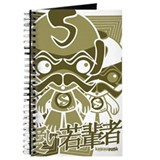 Senior Mascot Stencil Journal