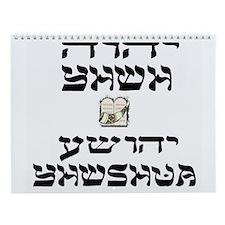 YHWH Wall Calendar