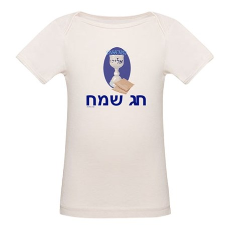 Hebrew Happy Passover Organic Baby T-Shirt