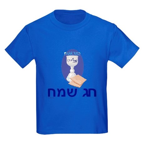 Hebrew Happy Passover Kids Dark T-Shirt