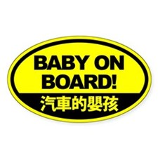 Chinese Baby on Board Car Weatherproof Decal