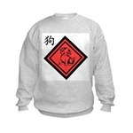 Year of the Dog Kids Sweatshirt