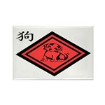 Year of the Dog Rectangle Magnet (100 pack)