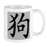 """Year of the Dog"" Mug"