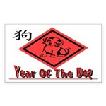 Year of the Dog Rectangle Sticker