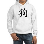 Year of the Dog Hooded Sweatshirt
