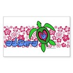 ILY Aloha Hawaii Turtle Sticker (Rectangle)
