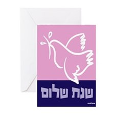 Year of Peace Hebrew Greeting Cards (Pk of 20)