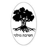 Golani Brigade Decal