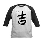 Chinese Character for Lucky Kids Baseball Jersey