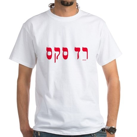 Hebrew Red Sox White T-Shirt