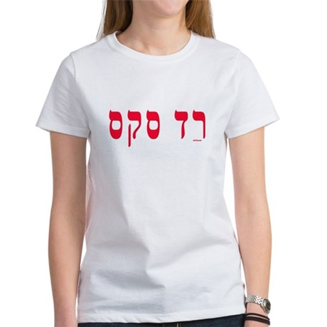 Hebrew Red Sox Women's T-Shirt