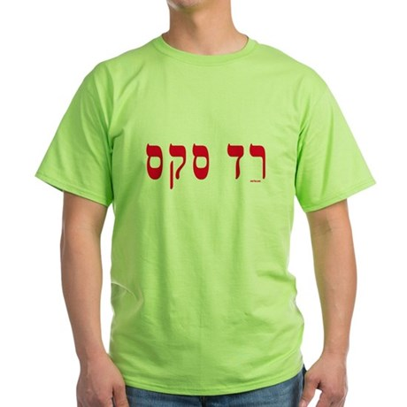 Hebrew Red Sox Green T-Shirt