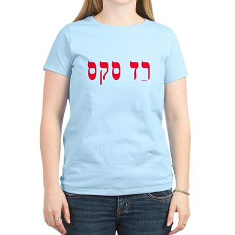 Hebrew Red Sox Women's Light T-Shirt