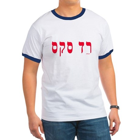Hebrew Red Sox Ringer T