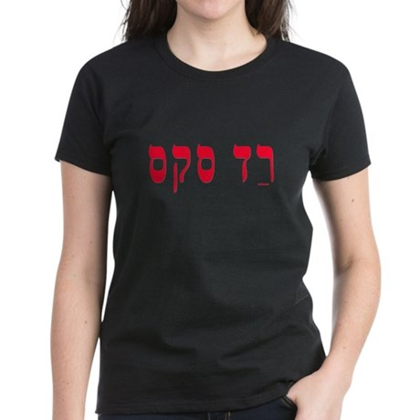 Hebrew Red Sox Women's Dark T-Shirt
