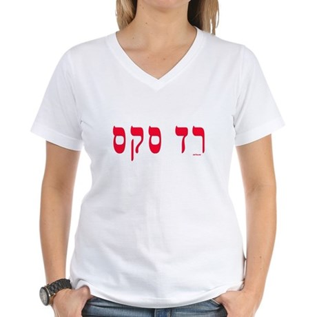 Hebrew Red Sox Women's V-Neck T-Shirt