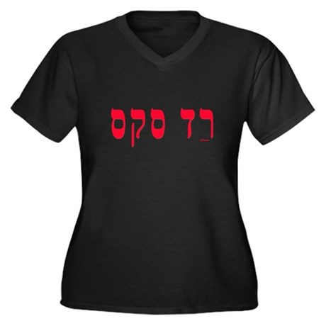 Hebrew Red Sox Women's Plus Size V-Neck Dark T-Shi