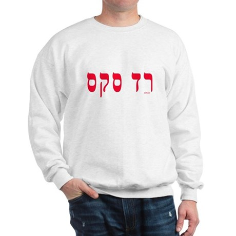 Hebrew Red Sox Sweatshirt