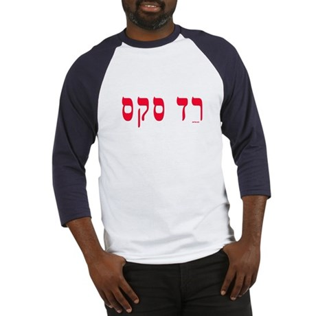 Hebrew Red Sox Baseball Jersey