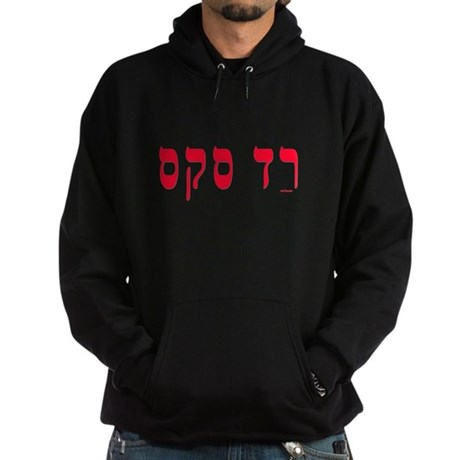 Hebrew Red Sox Hoodie (dark)