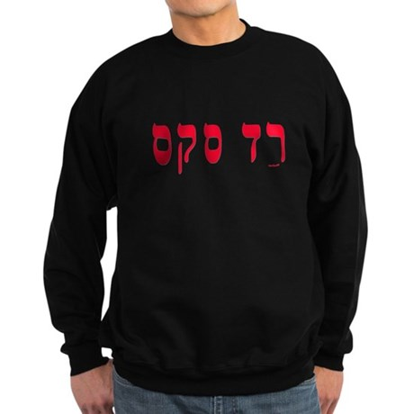 Hebrew Red Sox Sweatshirt (dark)