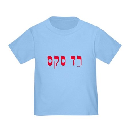 Hebrew Red Sox Toddler T-Shirt
