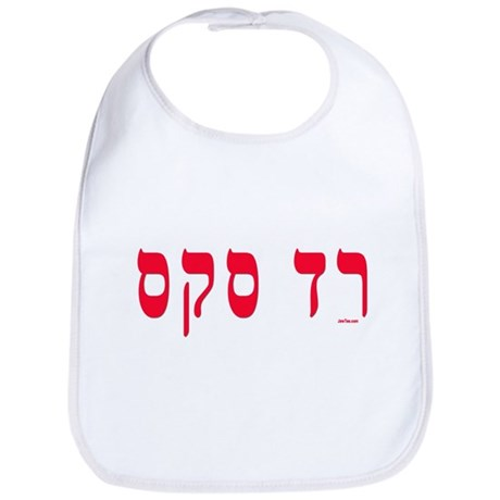 Hebrew Red Sox Bib