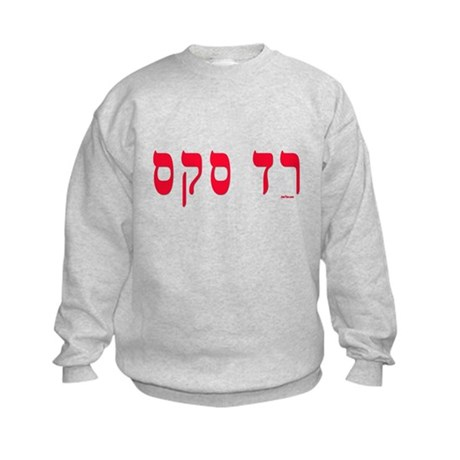 Hebrew Red Sox Kids Sweatshirt