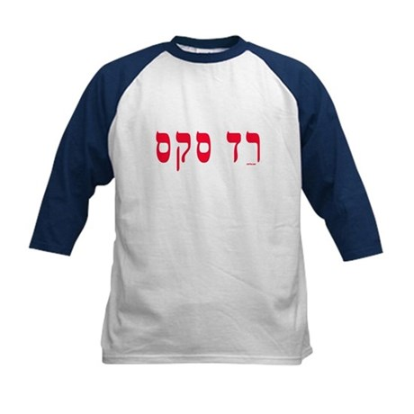 Hebrew Red Sox Kids Baseball Jersey