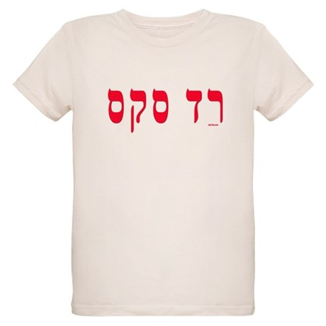 Hebrew Red Sox Organic Kids T-Shirt