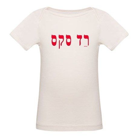 Hebrew Red Sox Organic Baby T-Shirt