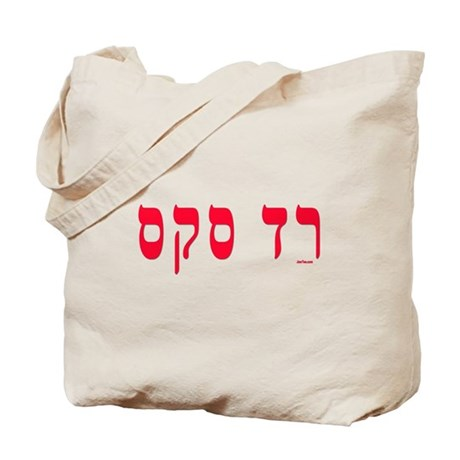 Hebrew Red Sox Tote Bag