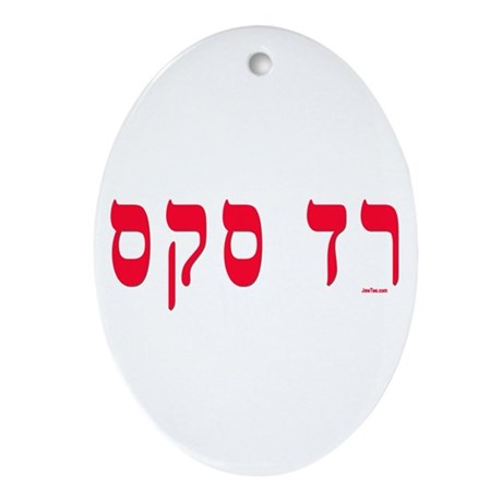 Hebrew Red Sox Ornament (Oval)