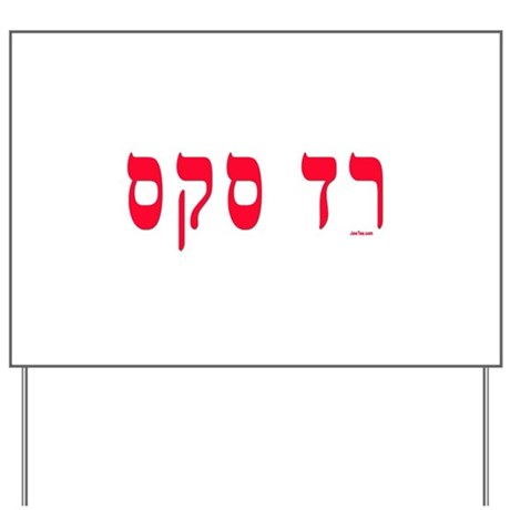 Hebrew Red Sox Yard Sign