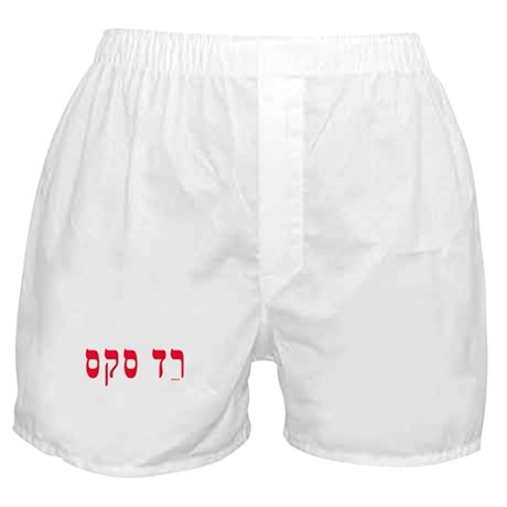 Hebrew Red Sox Boxer Shorts