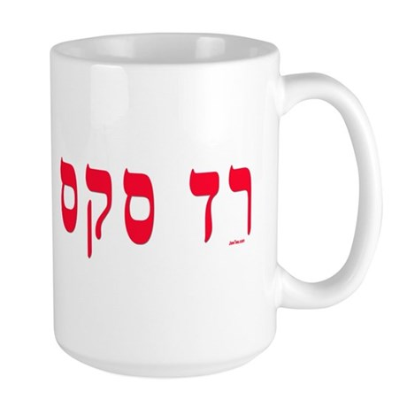 Hebrew Red Sox Large Mug