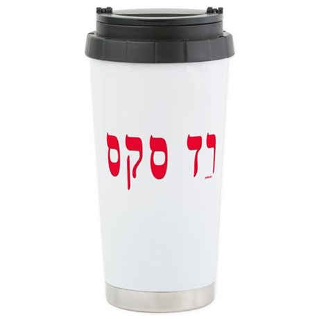 Hebrew Red Sox Ceramic Travel Mug