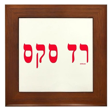 Hebrew Red Sox Framed Tile