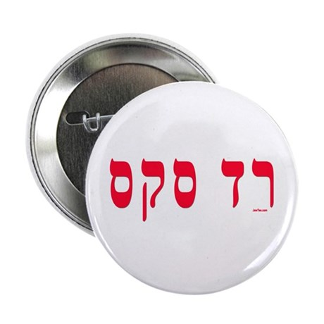 "Hebrew Red Sox 2.25"" Button"