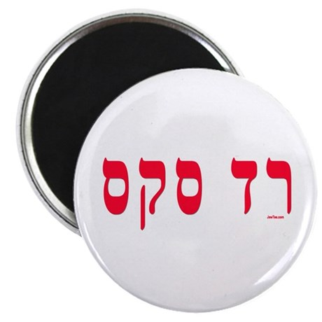"Hebrew Red Sox 2.25"" Magnet (10 pack)"