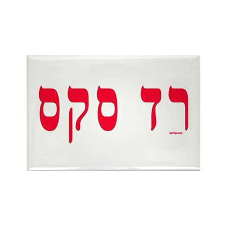 Hebrew Red Sox Rectangle Magnet